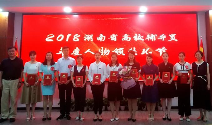 """全省仅10!我校辅导员钟佩玲获评""""2018湖南省高校辅导员年度人物"""""""